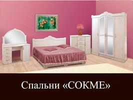 Мебель в пятигорске цены